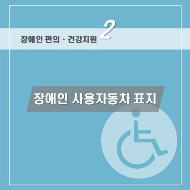 장애인 편의ㆍ건강지원 02, 장애인 사용 자동차 표지, 찾기쉬운 생활법령정보 로고 www.easylaw.go.kr